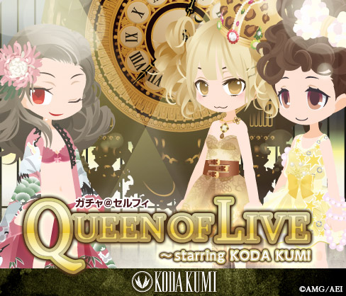 ガチャ@セルフィ QUEEN OF LIVE ~starring KODA KUMI