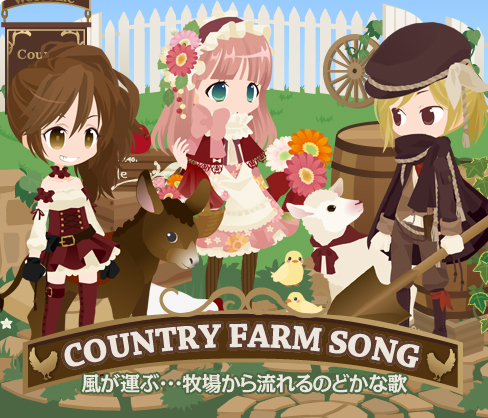 country farm song games アットゲームズ
